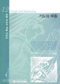 기도와 부흥 - 교회 지도자 개발 시리즈 12★