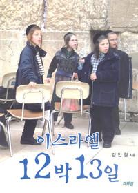 이스라엘 12박 13일