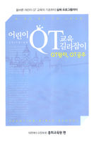 어린이 QT 교육 길라잡이 - QT왕자, QT공주