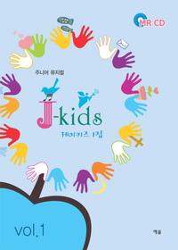 J-Kids 제이키즈 1집 (악보 - MR CD 포함)