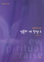 영혼의 새찬양 3 - 창작성가곡집시리즈 (악보)