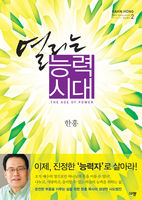 열리는 능력시대 - 한홍목사 사도행전강해 2