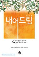 [개정판] 내어드림
