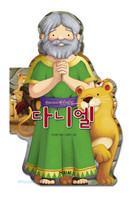 우리 아이 인물 성경 - 다니엘