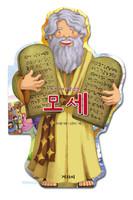 우리 아이 인물 성경 - 모세