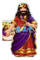 우리 아이 인물 성경 - 솔로몬