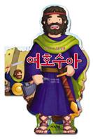 우리 아이 인물 성경 - 여호수아