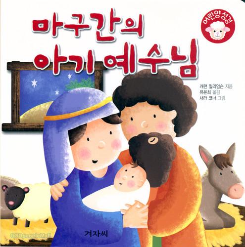 어린양 성경 - 마구간의 아기 예수님