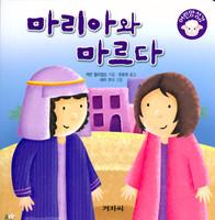 어린양 성경 - 마리아와 마르다
