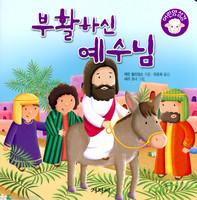 어린양 성경 - 부활하신 예수님