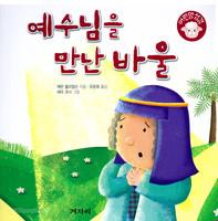 어린양 성경 - 예수님을 만난 바울