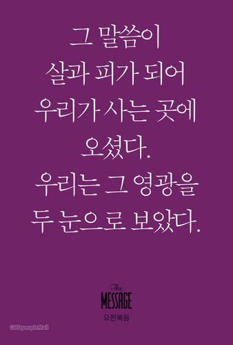 메시지 미니북 - 요한복음