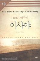 [개정판] 이사야 - BKC강해주석시리즈 13
