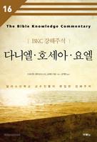 [개정판]다니엘 호세아 요엘 - BKC강해주석시리즈 16