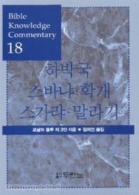 하박국 스바냐 학개 스가랴 말라기 - BKC강해주석시리즈 18