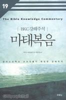 [개정판] 마태복음 - BKC강해주석시리즈 19
