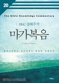 [개정판] 마가복음 - BKC강해주석시리즈 20