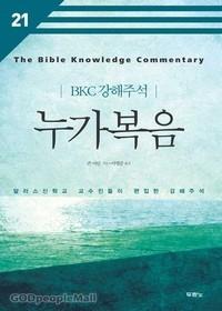 [개정판]누가복음 - BKC강해주석시리즈 21