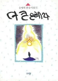 더 큰 은혜라 - 송명희 찬송시집 9