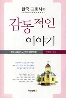 한국 교회사의 감동적인 이야기