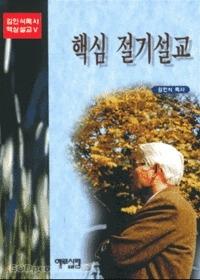 핵심 절기 설교 - 김인식목사 핵심설교 5