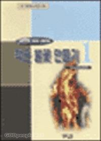 작은 불꽃 만들기 1
