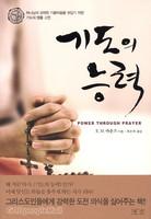 기도의 능력 - 하나님의 강력한 기름부음을 덧입기 위한 기도의 명품 고전