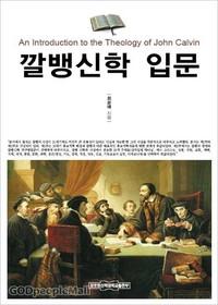 깔뱅신학 입문