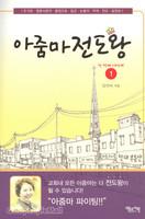 [개정판] 아줌마 전도왕 1