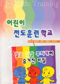 어린이 전도훈련학교 (소책자 포함)