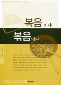 복음이냐 볶음이냐 - 성서학자의 성경 다시 보기