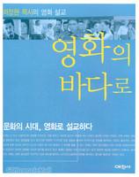 영화의 바다로 - 하정완 목사의 영화 설교