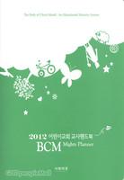 2012 어린이교회 교사 핸드북