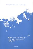 2012 청소년교회 교사 핸드북