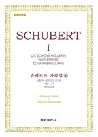 [개정판]춘추사판 슈베르트 가곡집 1: SCHUBERT Ⅰ(악보)