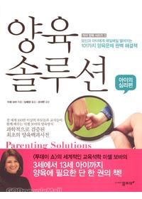 양육 솔루션 (아이의 심리편) - 당신과 아이에게 매일매일 벌어지는 101가지 양육문제 완벽 해결책
