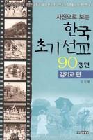 사진으로 보는 한국초기선교 90장면 - 감리교 편