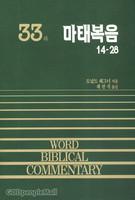 마태복음 하 (14~28장) - WBC 성경주석 33