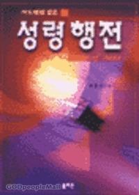 성령행전 - 사도행전 강론 1