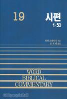 시편 상 1~50편 - WBC성경주석 19