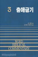 출애굽기 - WBC성경주석 3