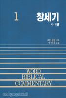창세기 상 - WBC성경주석 1