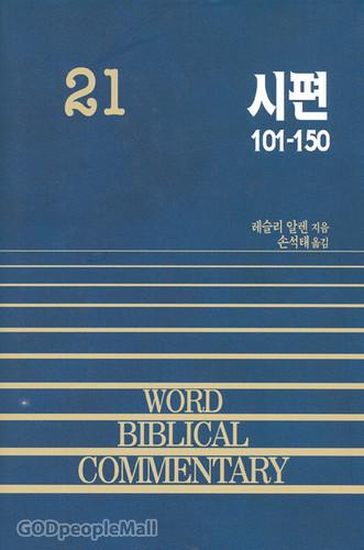 시편 하 101~150편 - WBC성경주석 21
