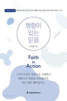 행함이 있는 믿음