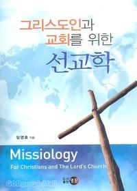 그리스도인과 교회를 위한 선교학
