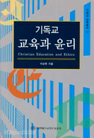 기독교 교육과 윤리 - 기독교 교육총서 12