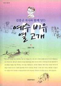 예수비유 열 고개