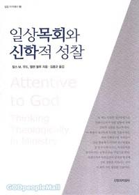 일상목회와 신학적 성찰