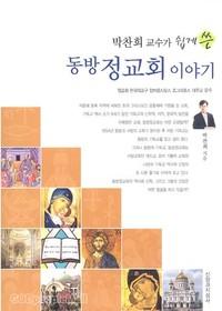 박찬희 교수가 쉽게 쓴 동방정교회 이야기