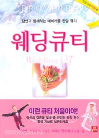웨딩큐티 - 잠언과 함께하는 예비커플 한달 큐티 (아름다운 이브용)